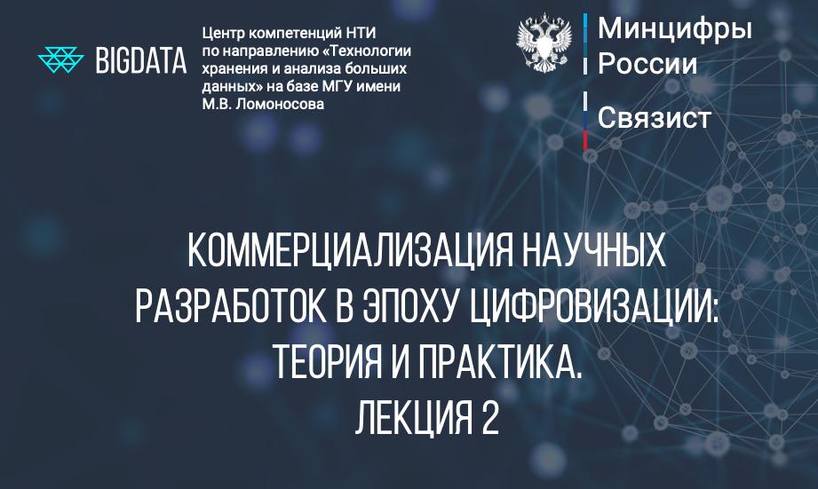 Центр компетенций НТИ по большим данным на базе МГУ. Коммерциализация научных разработок
