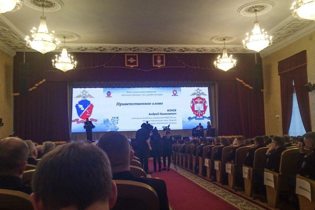 НЦЦЭ_МГУ_МВД_большие_данные_конференция