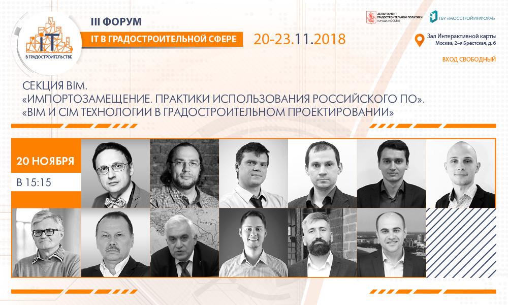 Gradostroitel'nyi Forum_digital.msu.ru_2