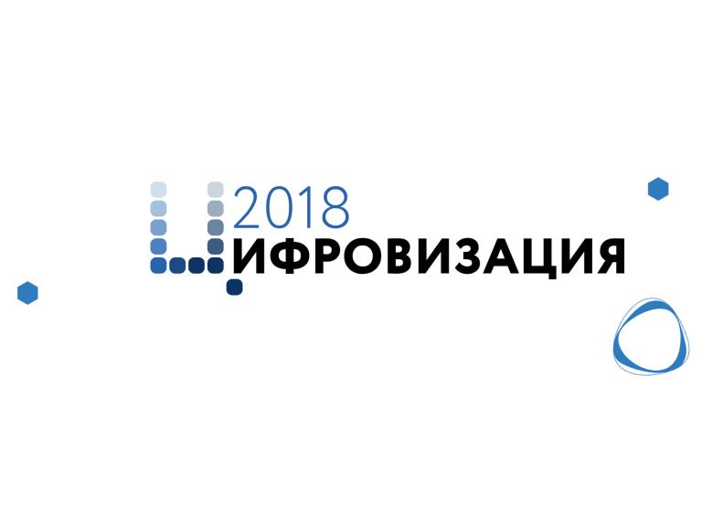 НЦЦЭ Форум Цифровизация 2018 digital.msu.ru