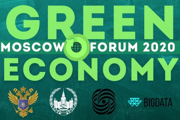 Форум о продвижении принципов «зеленой» экономики МГУ