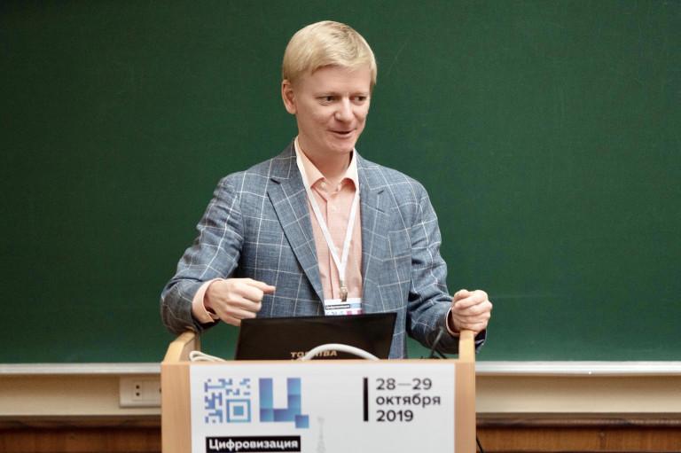 Денис Сыч, форум Цифровизация 2019 МГУ