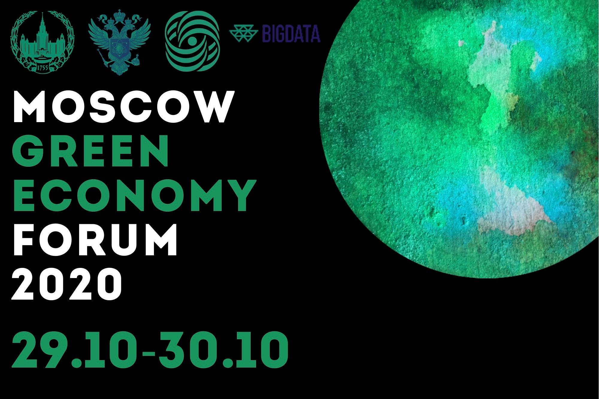 Moscow green economy forum 2020. МГУ. Центр компетенций НТИ по большим данным. НЦЦЭ МГУ
