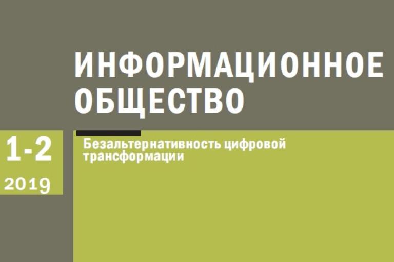 Журнал_Информационное_общество