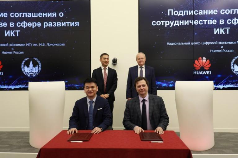 Huawei_НЦЦЭ_МГУ