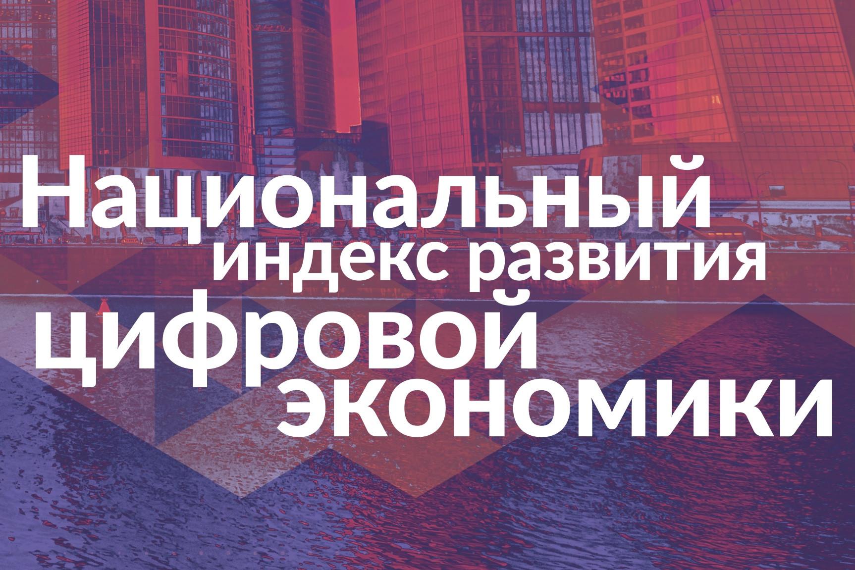 Индекс_НЦЦЭ_МГУ