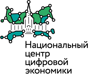 Национальный центр цифровой экономики (МГУ имени М.В. Ломоносова)